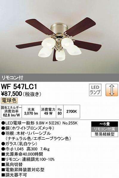 オーデリック(ODELIC) [WF547LC1] シーリングファン【送料無料】