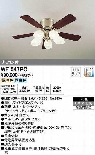 オーデリック(ODELIC) [WF547PC] LEDシーリングファン【送料無料】