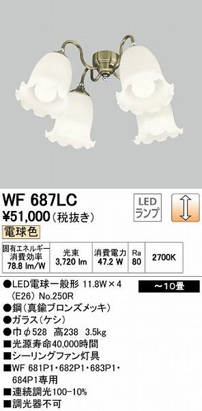 オーデリック ODELIC WF687LC シーリングファン用灯具【送料無料】