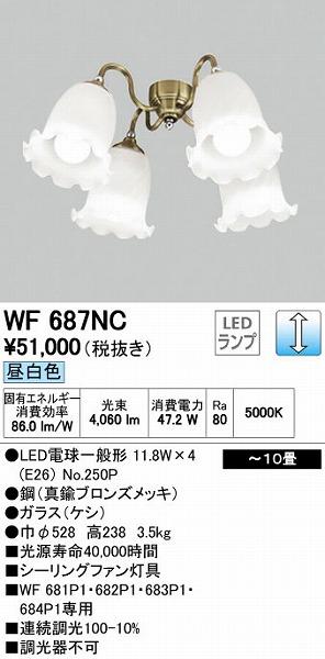 オーデリック ODELIC WF687NC LEDシーリングファン専用シャンデリア【送料無料】