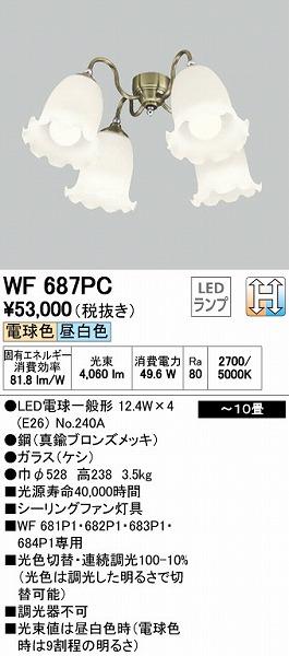 オーデリック ODELIC WF687PC LEDシーリングファン専用シャンデリア【送料無料】