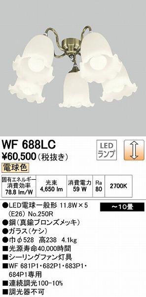 オーデリック ODELIC WF688LC シーリングファン用灯具【送料無料】
