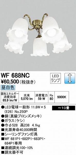 オーデリック(ODELIC) [WF688NC] LEDシーリングファン専用シャンデリア【送料無料】