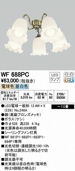 オーデリック ODELIC WF688PC LEDシーリングファン専用シャンデリア【送料無料】