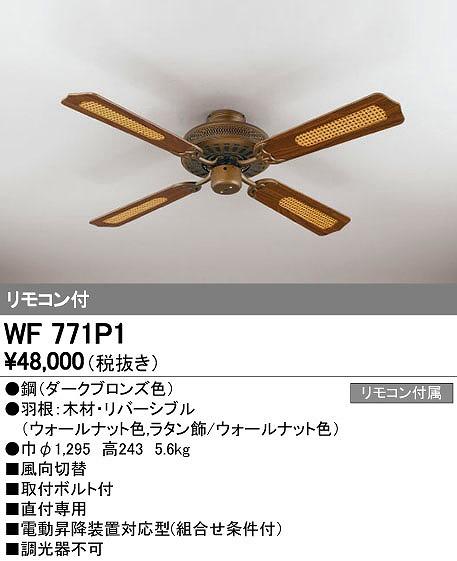 オーデリック(ODELIC) [WF771P1] シーリングファン本体【送料無料】