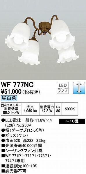 オーデリック ODELIC WF777NC LEDシーリングファン専用シャンデリア【送料無料】