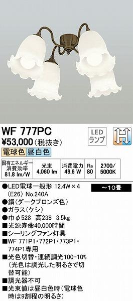 オーデリック ODELIC WF777PC LEDシーリングファン専用シャンデリア【送料無料】