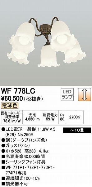 オーデリック(ODELIC) [WF778LC] LEDシーリングファン専用シャンデリア【送料無料】