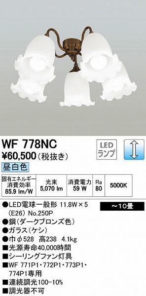 オーデリック(ODELIC) [WF778NC] LEDシーリングファン専用シャンデリア【送料無料】
