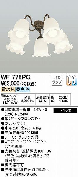 オーデリック(ODELIC) [WF778PC] LEDシーリングファン専用シャンデリア【送料無料】