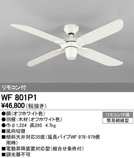 オーデリック ODELIC WF801P1 シーリングファン本体【送料無料】