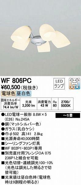 オーデリック(ODELIC) [WF806PC] LEDシーリングファン専用シャンデリア【送料無料】