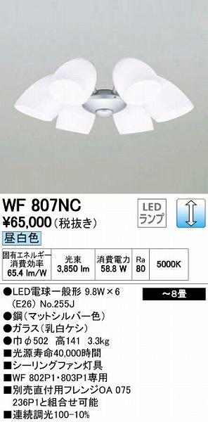 オーデリック(ODELIC) [WF807NC] LEDシーリングファン用シャンデリア【送料無料】