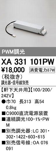 オーデリック(ODELIC) [XA331101PW] LED照明器具用電源【送料無料】