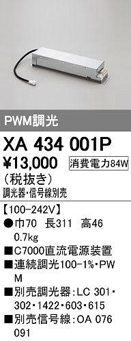 オーデリック(ODELIC) [XA434001P] LED照明器具用電源