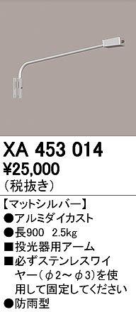 オーデリック ODELIC XA453014 投光器用アーム【送料無料】