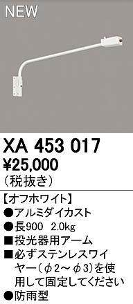 オーデリック(ODELIC) [XA453017] 投光器用アーム【送料無料】
