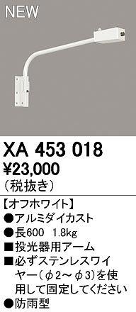 オーデリック ODELIC XA453018 投光器用アーム【送料無料】