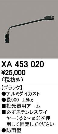 オーデリック ODELIC XA453020 投光器用アーム【送料無料】