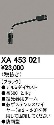 オーデリック ODELIC XA453021 投光器用アーム【送料無料】