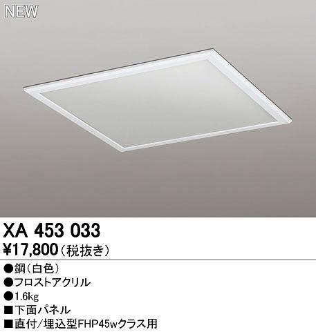 オーデリック ODELIC XA453033 下面パネル【送料無料】