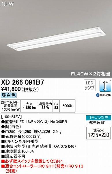 オーデリック ODELIC XD266091B7 LEDベースライト