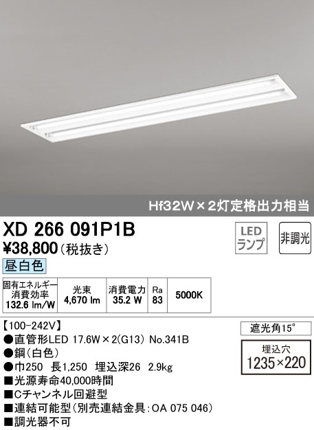オーデリック ODELIC XD266091P1B LEDベースライト【送料無料】