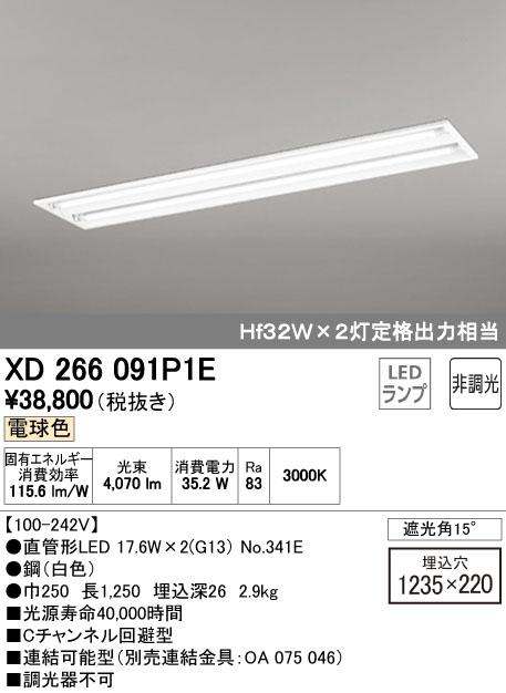 オーデリック ODELIC XD266091P1E LEDベースライト【送料無料】