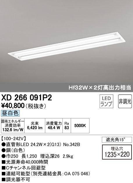 オーデリック ODELIC XD266091P2 LEDベースライト【送料無料】