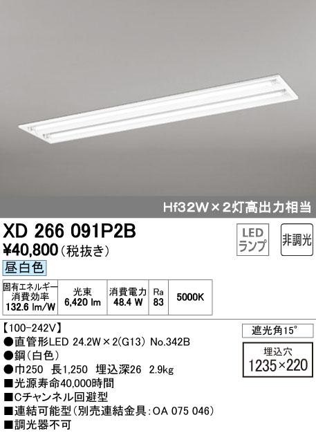 オーデリック ODELIC XD266091P2B LEDベースライト【送料無料】