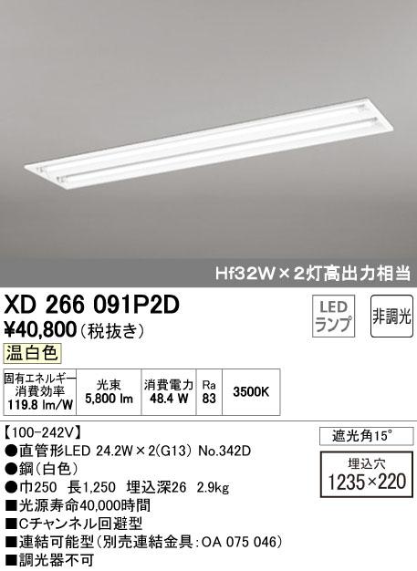 オーデリック ODELIC XD266091P2D LEDベースライト【送料無料】