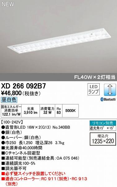 オーデリック ODELIC XD266092B7 LEDベースライト