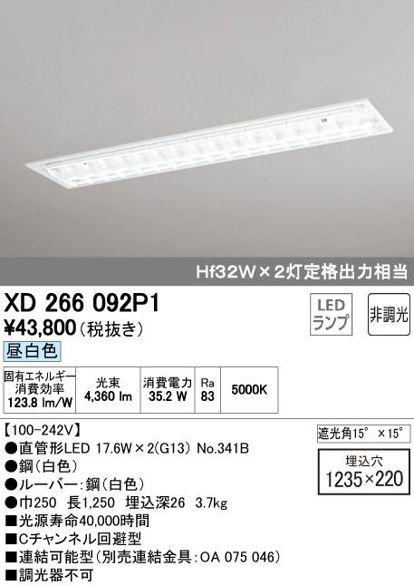 オーデリック ODELIC XD266092P1 LEDベースライト【送料無料】