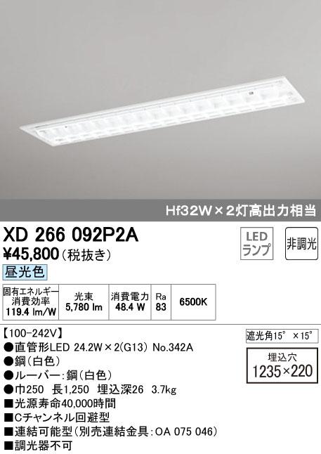 オーデリック ODELIC XD266092P2A LEDベースライト【送料無料】