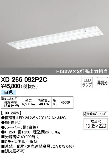 オーデリック ODELIC XD266092P2C LEDベースライト【送料無料】