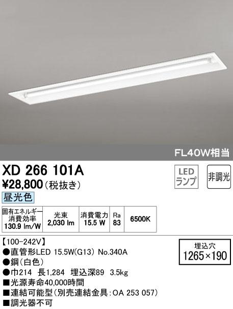 オーデリック ODELIC XD266101A LEDベースライト【送料無料】