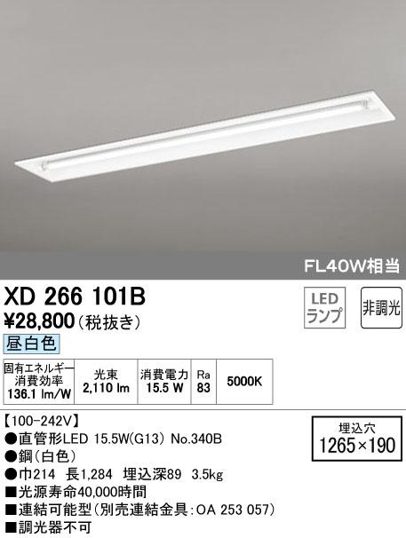 オーデリック(ODELIC) [XD266101B] LEDベースライト【送料無料】