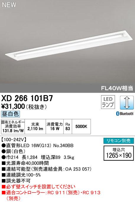 オーデリック ODELIC XD266101B7 LEDベースライト
