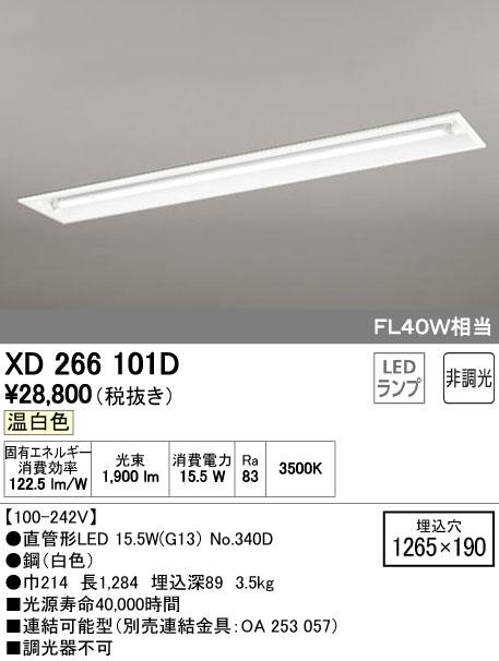オーデリック ODELIC XD266101D LEDベースライト【送料無料】
