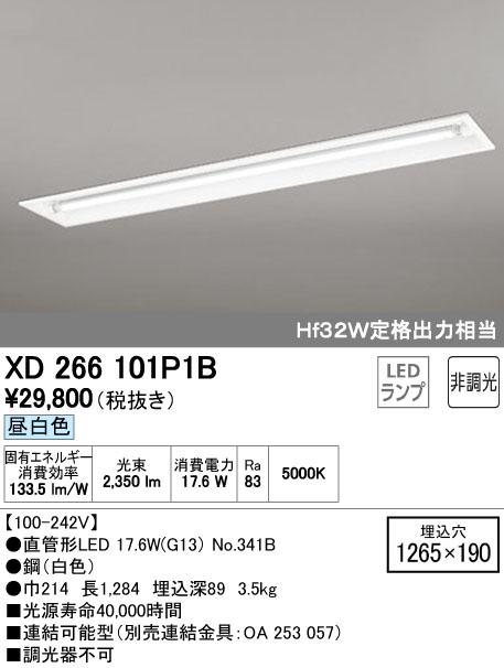 オーデリック ODELIC XD266101P1B LEDベースライト【送料無料】