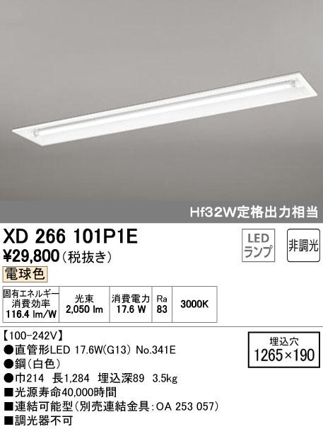 オーデリック ODELIC XD266101P1E LEDベースライト【送料無料】
