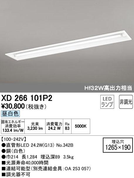 オーデリック ODELIC XD266101P2 LEDベースライト【送料無料】