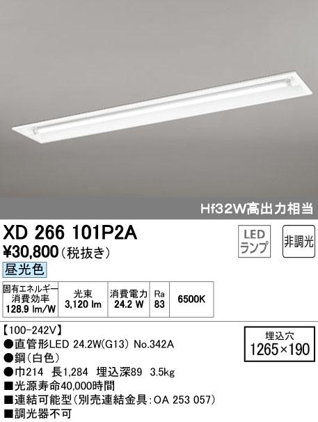 オーデリック ODELIC XD266101P2A LEDベースライト【送料無料】