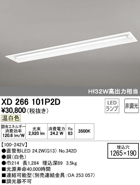 オーデリック ODELIC XD266101P2D LEDベースライト【送料無料】