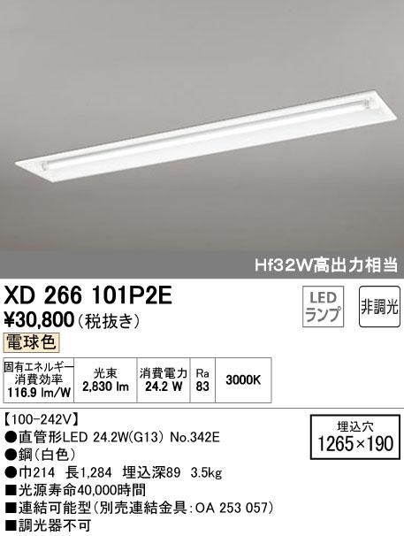 オーデリック(ODELIC) [XD266101P2E] LEDベースライト【送料無料】