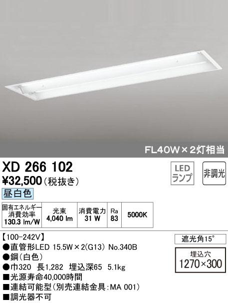 オーデリック ODELIC XD266102 LEDベースライト【送料無料】