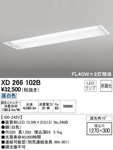 オーデリック ODELIC XD266102B LEDベースライト【送料無料】