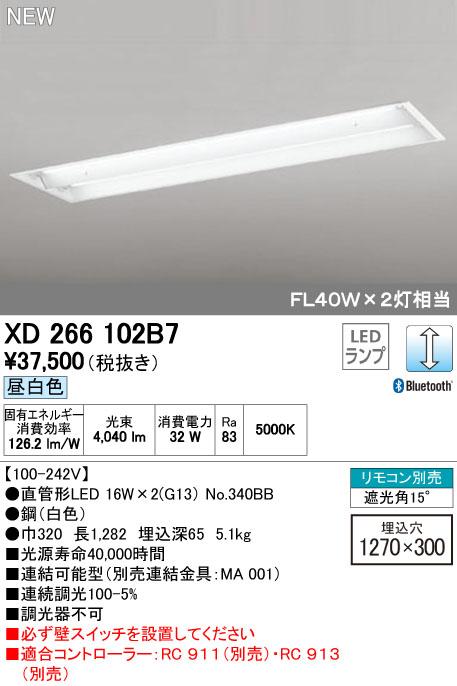 オーデリック ODELIC XD266102B7 LEDベースライト