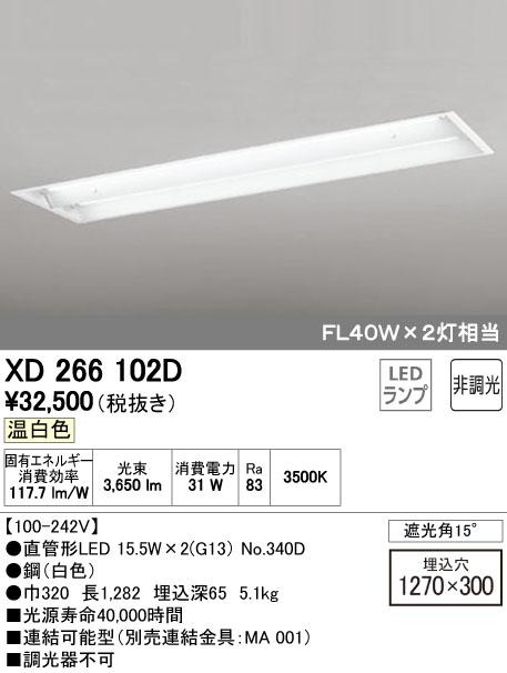 オーデリック ODELIC XD266102D LEDベースライト【送料無料】