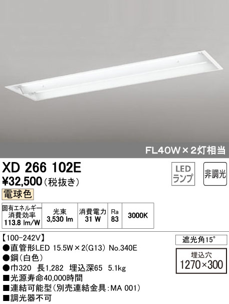 オーデリック ODELIC XD266102E LEDベースライト【送料無料】